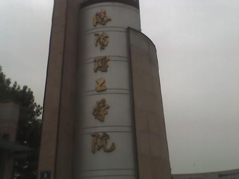 河南洛阳理工大学-洛阳理工学院图片