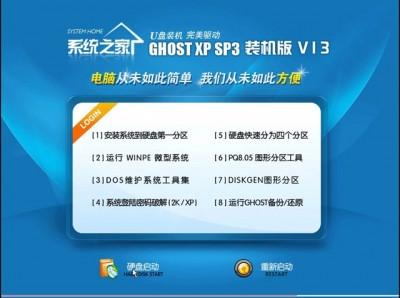 系统之家Ghost XP SP3装机珍藏版下载