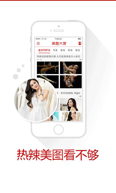 【免費生活App】新浪娱乐-APP點子