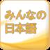 日语初学者 LOGO-APP點子