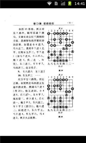 【免費棋類遊戲App】中国象棋高级教程-APP點子