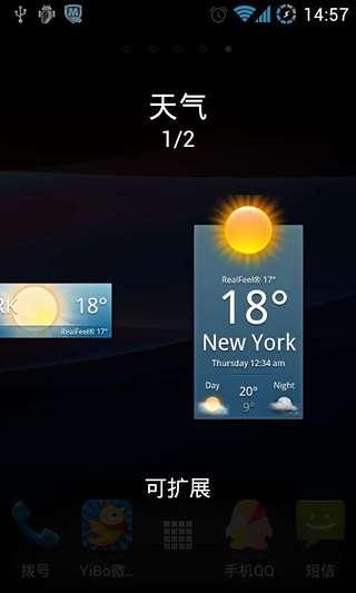 玩個人化App|索尼天气插件免費|APP試玩