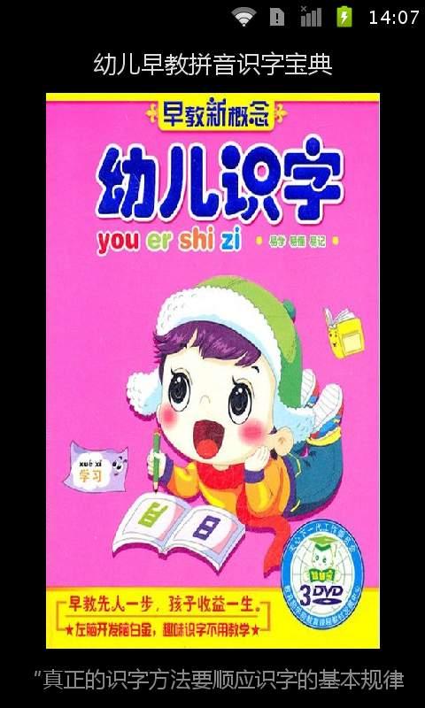幼儿早教拼音识字宝典