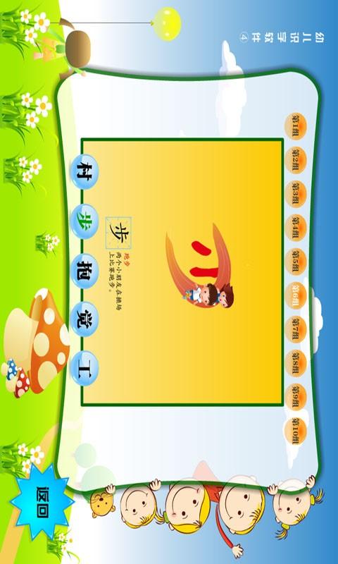 玩生產應用App|幼儿识字4免費|APP試玩
