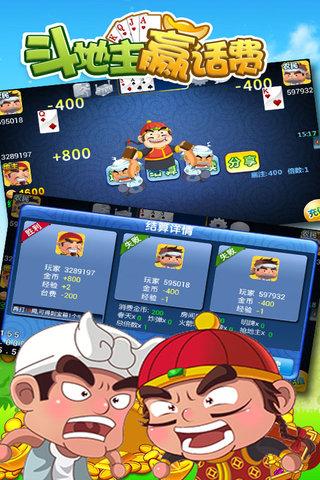 【免費工具App】斗地主赢话费-APP點子