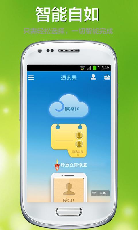 玩工具App|手机云备份免費|APP試玩