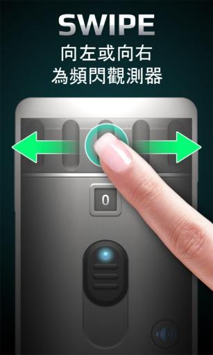【免費生活App】宙斯 手电筒-APP點子