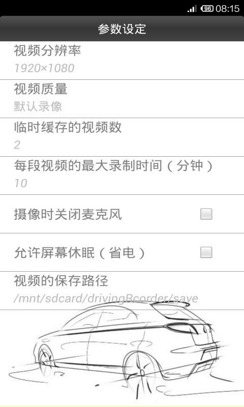 玩工具App|鹰眼行车记录仪免費|APP試玩