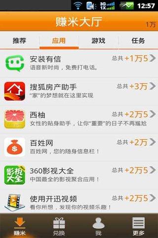 【免費模擬App】安卓赚-米赚-APP點子