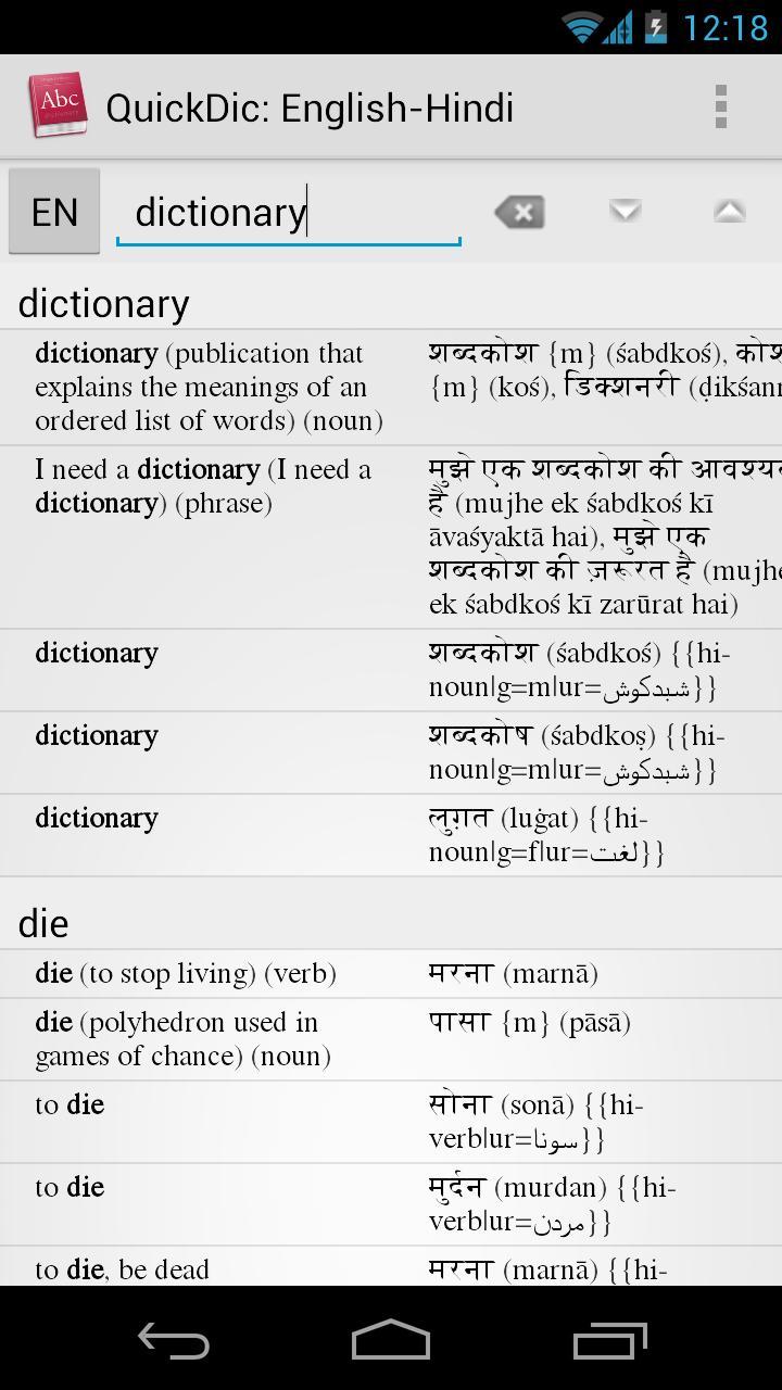 离线翻译词典