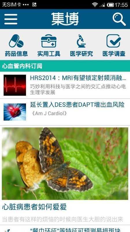 echo回聲App的微博(第3頁) - 微博台灣站