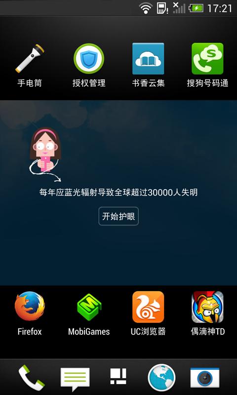 【免費工具App】懒人护眼-APP點子