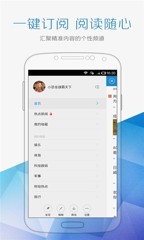 玩生活App|一点资讯免費|APP試玩