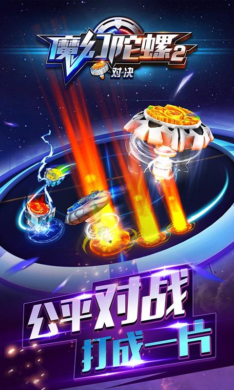 魔幻陀螺2对决-应用截图