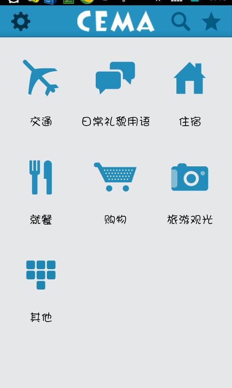 【免費生產應用App】跟我学英语-APP點子