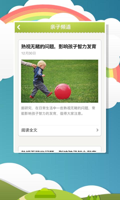 联通互动宝宝 社交 App-愛順發玩APP