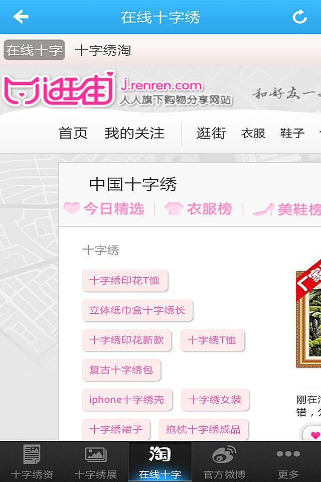 玩免費生活APP|下載中国十字绣网 app不用錢|硬是要APP