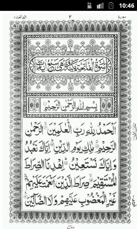 UrduQuran 16 lines page