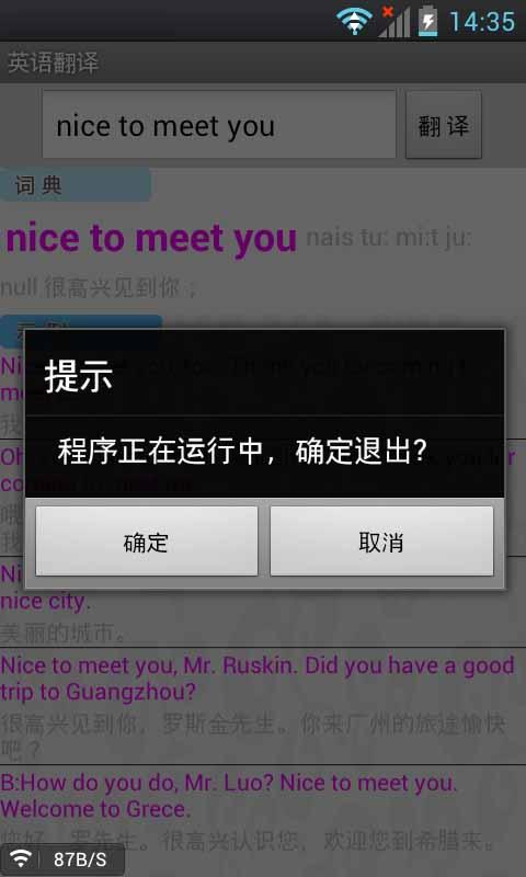 【免費生產應用App】英语翻译-APP點子