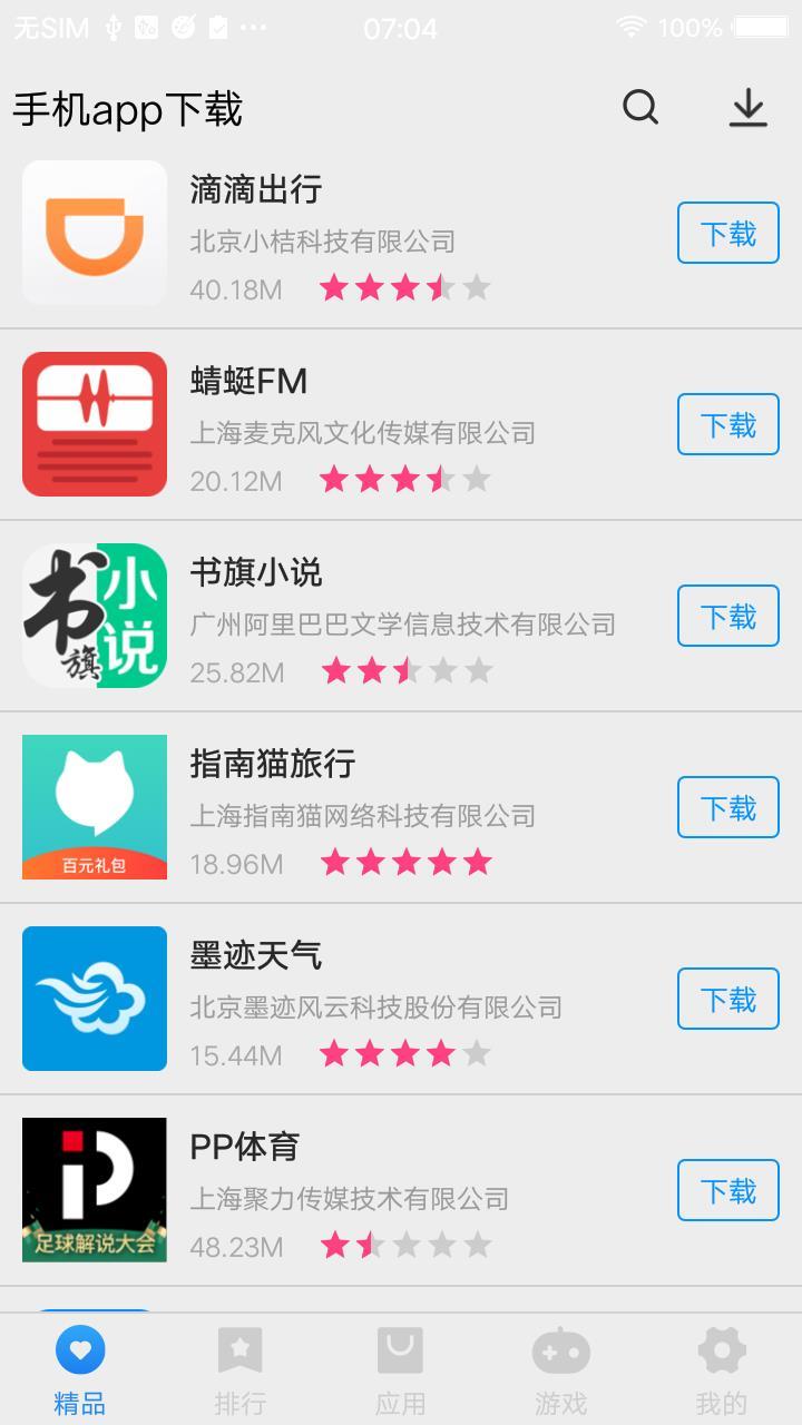 app下载-应用截图