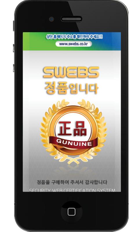 SWEBS-应用截图