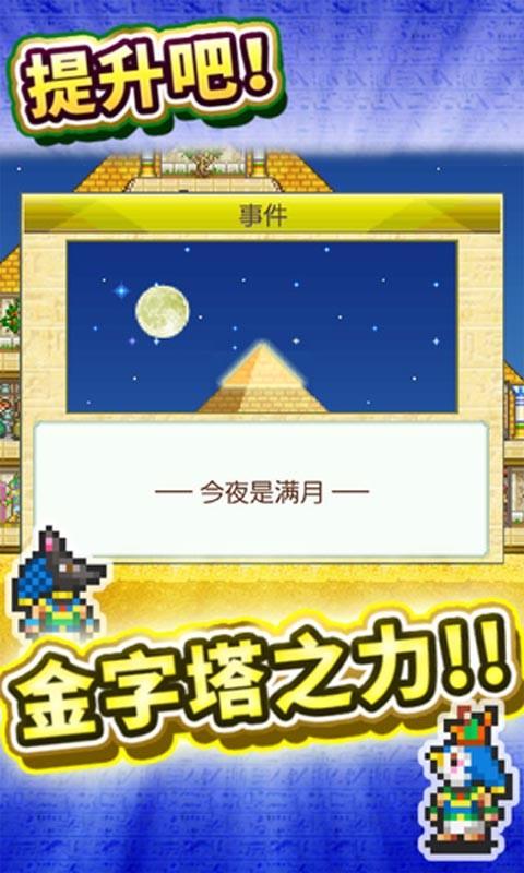 金字塔王国物语-应用截图