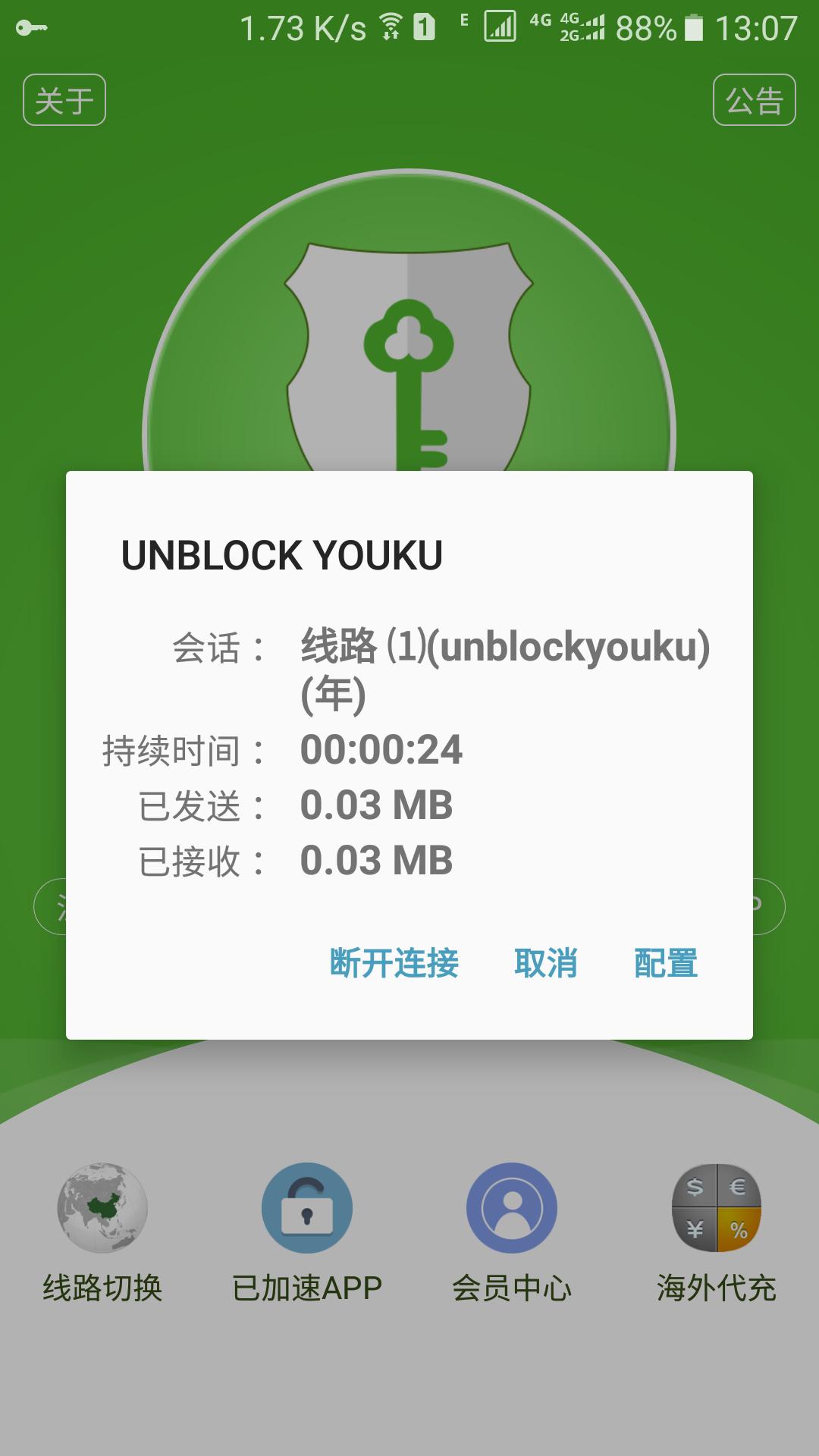 UNBLOCK YOUKU-应用截图