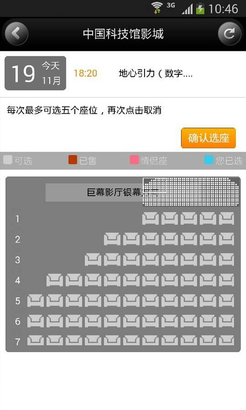 布丁电影票 財經 App-愛順發玩APP