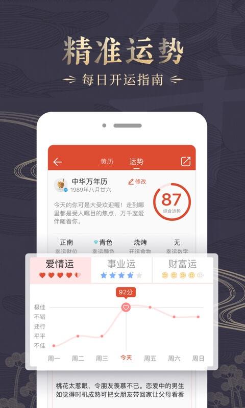中华万年历-日历天气-应用截图