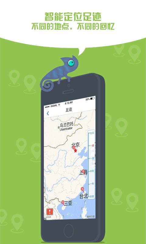 【免費媒體與影片App】微时光-APP點子