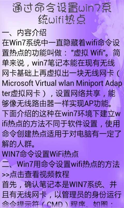 Wifi密码破解神器教程|玩工具App免費|玩APPs