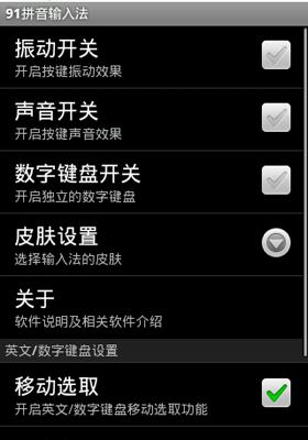 《漢語拼音輸入法速查表》瀏覽及下載 - 中文輸入法世界