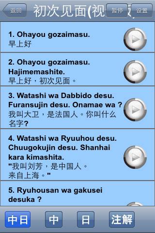 新概念日语