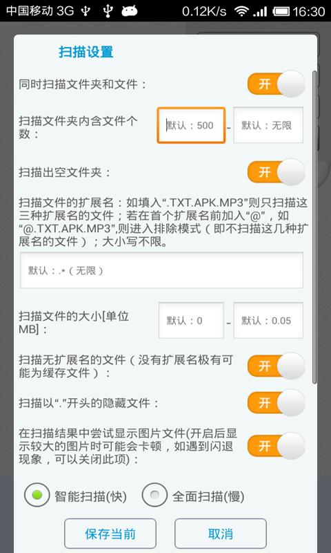 【免費工具App】SD卡高级清理-APP點子