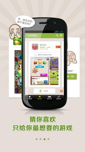 【免費棋類遊戲App】乐游游戏中心-APP點子
