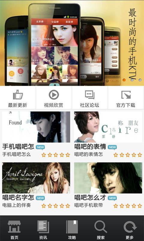 一起唱吧KTV 社交 App-癮科技App