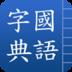 國語字典 生產應用 App LOGO-APP試玩