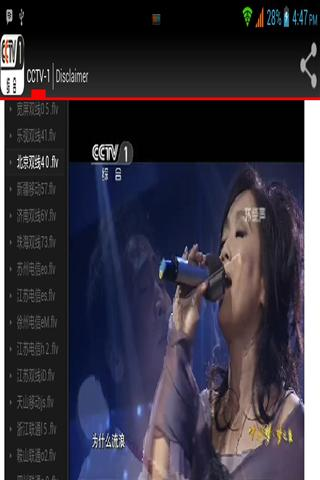 CCTV-1电视|玩媒體與影片App免費|玩APPs