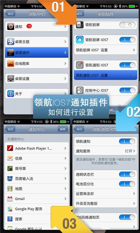 领航通知iOS7