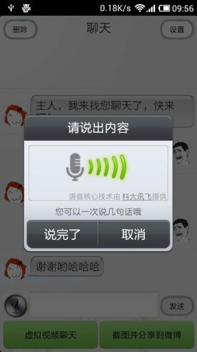 【免費社交App】会说话的聊天机器人-APP點子