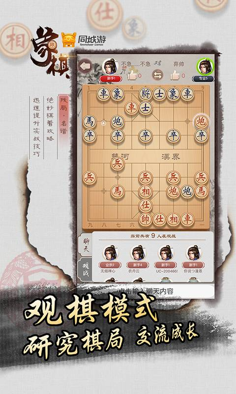 同城游象棋-应用截图