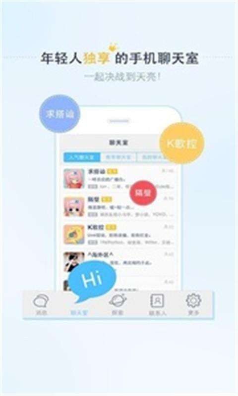 【免費社交App】手机聊天室-APP點子
