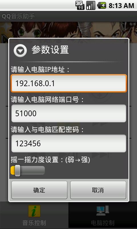 【免費工具App】QQ音乐助手-APP點子