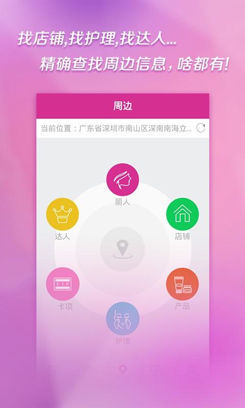 美丽加|玩生活App免費|玩APPs