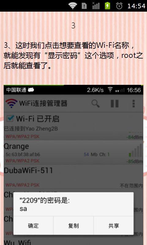 玩工具App|手机wifi密码查看器免費|APP試玩