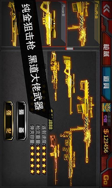 侠盗狙击手黑帮风云 動作 App-癮科技App