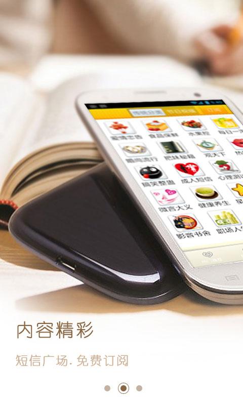 安卓短信-应用截图