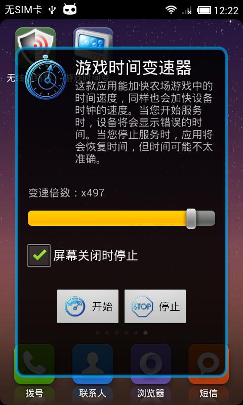 游戏时间变速器|玩模擬App免費|玩APPs