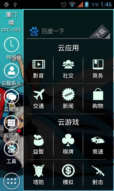 QQ飞车主题 個人化 App-愛順發玩APP