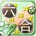 六合對兌獎 工具 App LOGO-硬是要APP